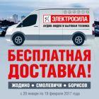 Доставим технику БЕСПЛАТНО в Жодино, Смолевичи и Борисов!