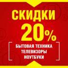 Продолжаем лучшее! СКИДКА -20% на бытовую технику, телевизоры и ноутбуки!
