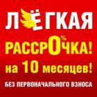 «Лёгкая» РАССРОЧКА на 10 месяцев!