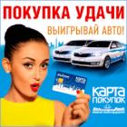 Удачные покупки в «ЭЛЕКТРОСИЛЕ» с «Картой покупок»!