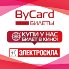 Сервис BYCARD в «ЭЛЕКТРОСИЛЕ»!