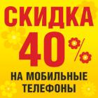 Все и сразу! -40% на смартфоны при покупке ноутбука!