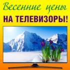 Телевизоры LG, SAMSUNG, HORIZONT и TCL по весенним ценам!