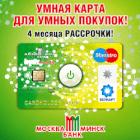 Умная SMART карта Банка «Москва-Минск» теперь в «ЭЛЕКТРОСИЛЕ»!