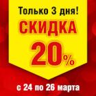 Теплая скидка 20% в «ЭЛЕКТРОСИЛЕ»!