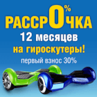 Гироскутеры в РАССРОЧКУ на 12 месяцев!