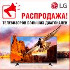 Большая распродажа телевизоров LG!