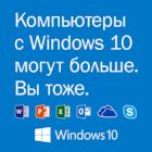 Вдохните в жизнь свои идеи с WINDOWS 10!