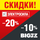 Весенний заКУПОН! В магазинах «ЭЛЕКТРОСИЛА» и «BIGZZ» акция «Обмен скидками»!