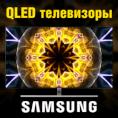 Премиальные телевизоры QLED в «ЭЛЕКТРОСИЛЕ»! Акустическая система SAMSUNG в подарок!