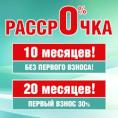 «Любимая» РАССРОЧКА в «ЭЛЕКТРОСИЛЕ» до 20 месяцев!