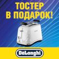 Тостер в ПОДАРОК от DELONGHI!