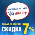 Заказывайте на сайте БЕЗ проблем с промо-кодом SILA 7!