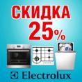 Минус 25% на встраиваемую технику ELECTROLUX!