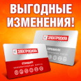 """Накопительная программа """"ЭЛЕКТРОСИЛА"""": важные выгодные изменения!"""