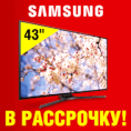 Точно и реалистично с телевизором SAMSUNG UE43KU6000UXRU!