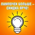 Лампочек БОЛЬШЕ – СКИДКА ярче!
