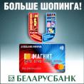 Выгодный шопинг в «ЭЛЕКТРОСИЛЕ» с картой рассрочки «МАГНИТ»!