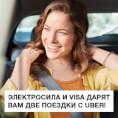 С ветерком в «ЭЛЕКТРОСИЛУ»! Две поездки с UBER бесплатно!