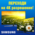 Два хита от SAMSUNG! 4K телевизоры по специальным ценам и в РАССРОЧКУ!