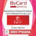 Универсальный подарочный сертификат ByCard в «ЭЛЕКТРОСИЛЕ»!