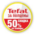 Стикеры в «МИЛЕ» – скидки в «ЭЛЕКТРОСИЛЕ»: TEFAL за полцены!