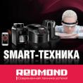 SMART-техника REDMOND в «ЭЛЕКТРОСИЛE» по отличным ценам!