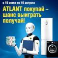 «ATLANT покупай – шанс выиграть получай»!