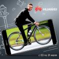 Выиграй велосипед от HUAWEI!