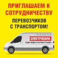 «ЭЛЕКТРОСИЛА» приглашает к сотрудничеству перевозчиков с транспортом!