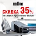 Погладьте рубашку – получите СКИДКУ 35% на гладильные системы BRAUN!