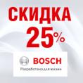 Минус 25% на встраиваемый комплект BOSCH!