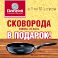 Подарки для настоящей хозяйки от RONDELL!
