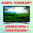 Купить телевизор? Элементарно в «ЭЛЕКТРОСИЛЕ»!