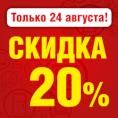 24 августа - День СКИДОК в Полоцке!