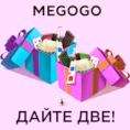Дарим месяцы на сервис MEGOGO в «ЭЛЕКТРОСИЛЕ»!