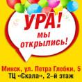 Магазин «ЭЛЕКТРОСИЛА» открылся в торговом центре «СКАЛА»!