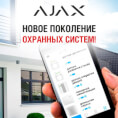 Новое поколение охранных систем AJAX в «ЭЛЕКТРОСИЛЕ»!