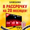 Полноценный кинотеатр от SAMSUNG у вас дома! Рассрочка до 20 месяцев!