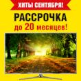 Время выбирать телевизор! Можно в РАССРОЧКУ до 20 месяцев!