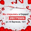 Магазин «ЭЛЕКТРОСИЛА» открылся в городе Cлуцке!