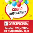 Скоро НОВОСЕЛЬЕ - магазин «ЭЛЕКТРОСИЛА» по новому адресу в Витебске!