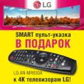 SMART пульт в подарок к 4К телевизорам LG!