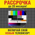 Включите новый телевизор! РАССРОЧКА до 20 месяцев и специальные условия.