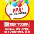 Мы переехали! Новый адрес магазина «ЭЛЕКТРОСИЛА» в Витебске!