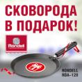 Сковорода RONDELL в ПОДАРОК! Откройте секрет кулинарного мастерства!