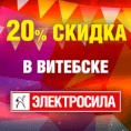 Торжественное открытие магазина в Витебске! Только 28 и 29 октября - СКИДКА 20% и ПОДАРКИ!