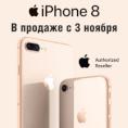 Флагманские iPhone 8 и iPhone 8+ в «ЭЛЕКТРОСИЛЕ»! В продаже с 3 ноября!