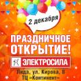 Праздничное открытие магазина «ЭЛЕКТРОСИЛА» в Лиде!