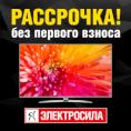 Популярные модели телевизоров В РАССРОЧКУ до 20 месяцев!